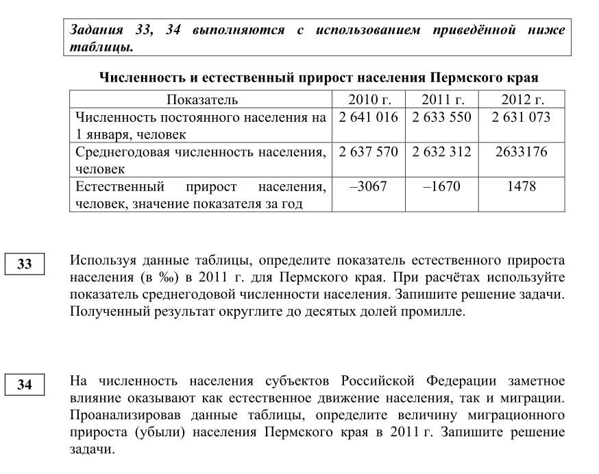 Пример 33 и 34 задания демонстрационного варианта ЕГЭ по географии