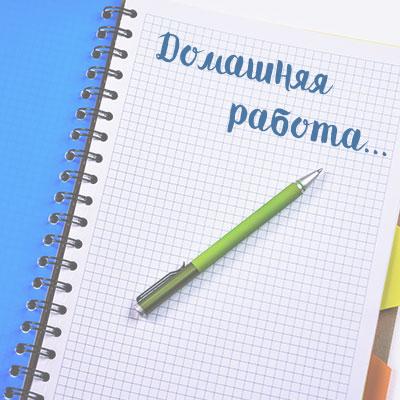 Помощь с домашней работой онлайн работа казань онлайн бесплатно