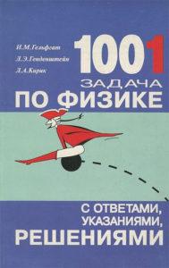 Кирик, Генденштейн, Гельфгат. 1001 задача по физике с решениями
